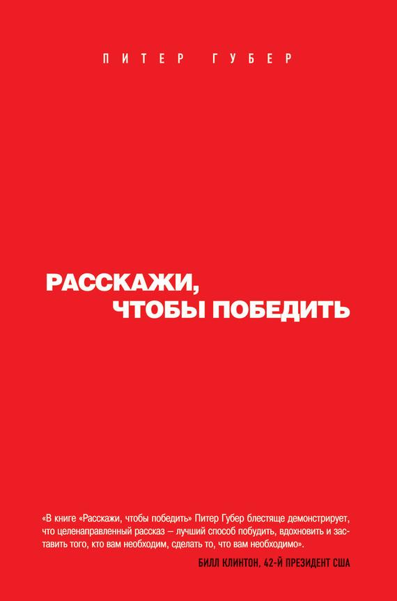 Питер Губер «Расскажи, чтобы победить»