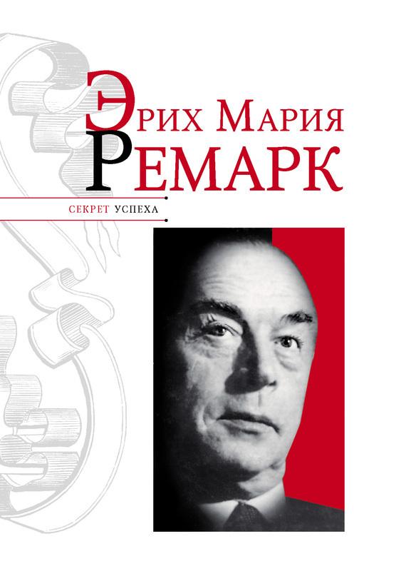 Николай Надеждин «Эрих Мария Ремарк»