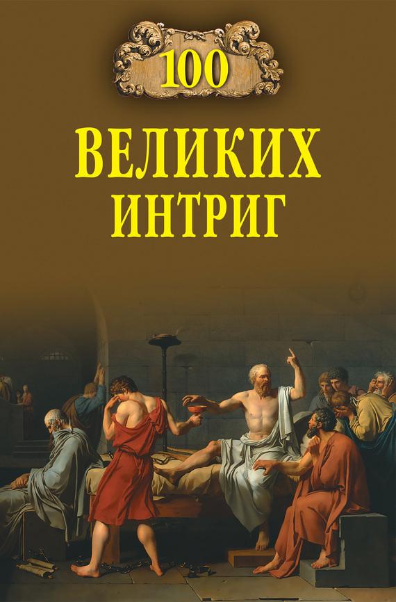 Виктор Еремин «100 великих интриг»