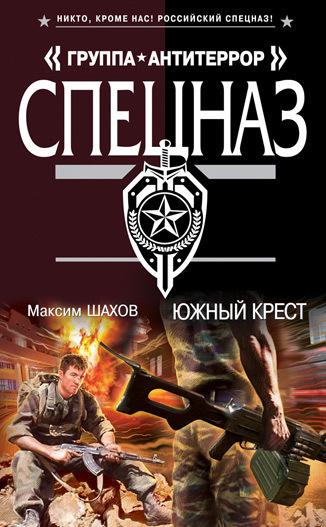 Максим Шахов «Южный крест»