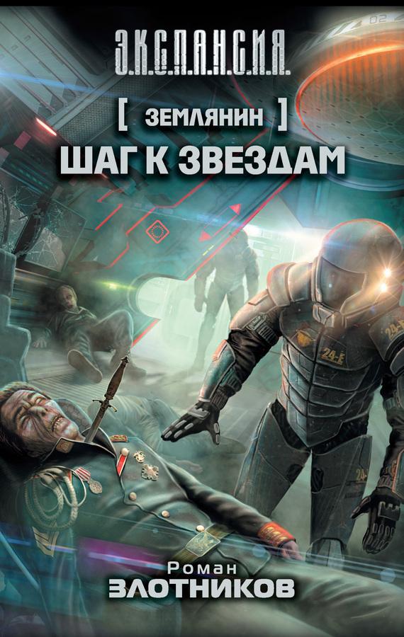 Роман Злотников «Шаг к звездам»