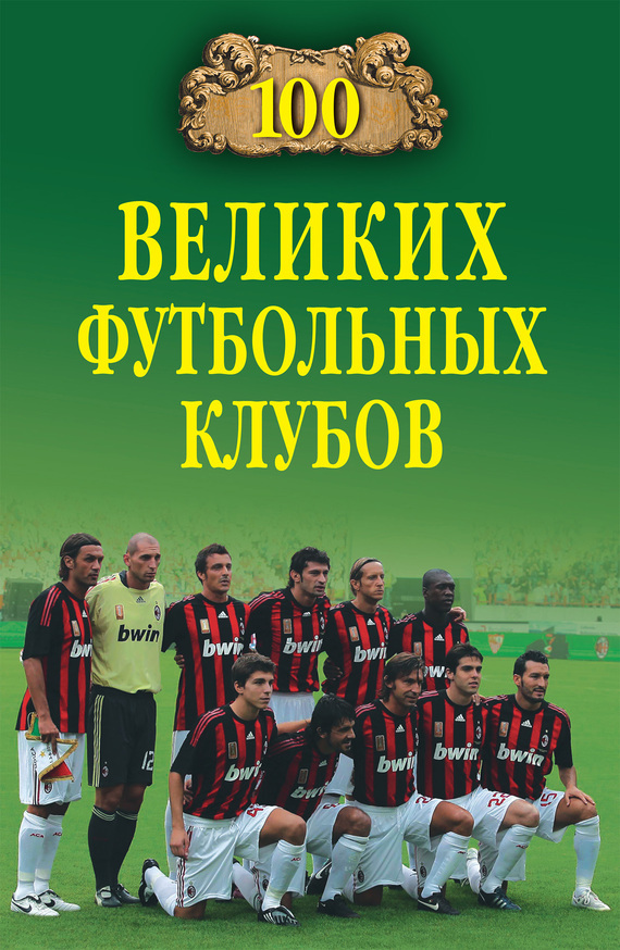 Владимир Малов «100 великих футбольных клубов»