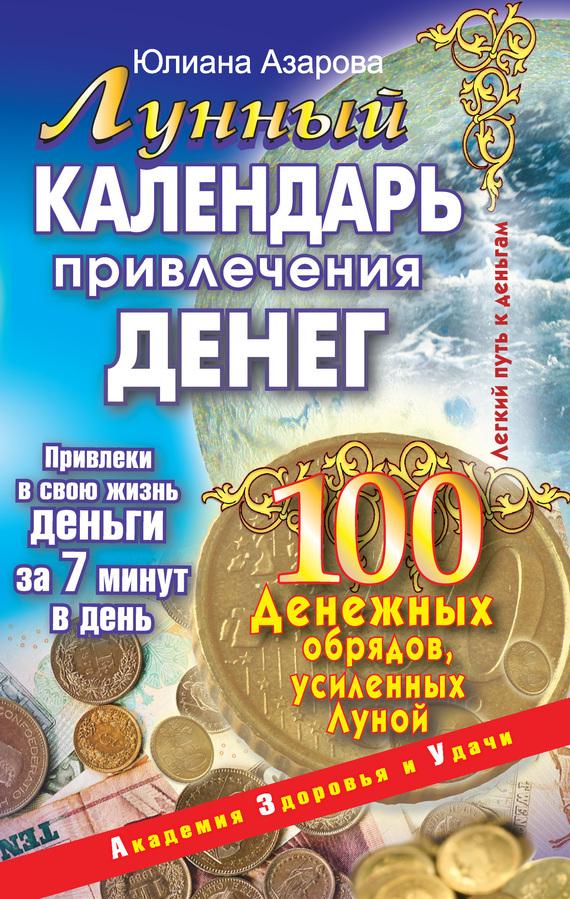 Юлиана Азарова «Лунный календарь привлечения денег. 100 денежных обрядов, усиленных Луной»