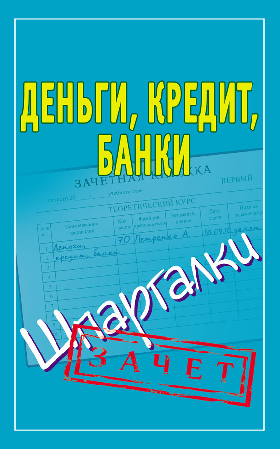 Обложка книги. Автор - Людмила Образцова