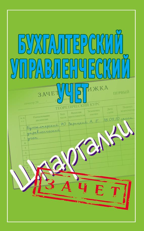 Обложка книги. Автор - Александр Зарицкий