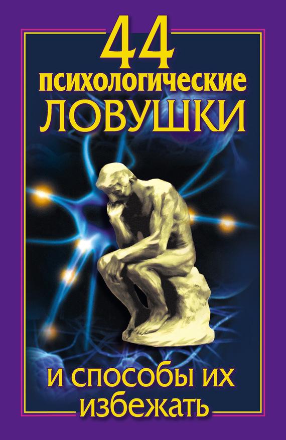 Николай Медянкин, Лариса Большакова «44 психологические ловушки и способы их избежать»