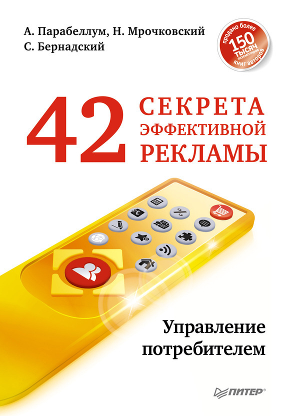 Книга 42 секрета эффективной рекламы. Управление потребителем