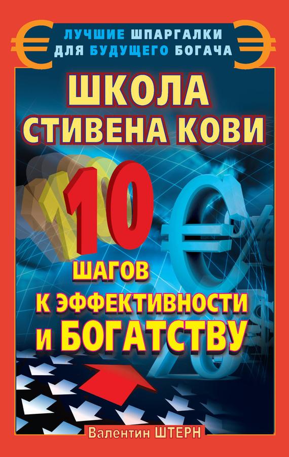 Валентин Штерн «Школа Стивена Кови. 10 шагов к эффективности и богатству»