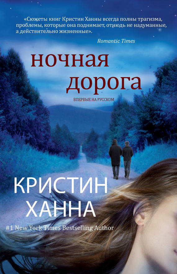 Кристин Ханна «Ночная дорога»