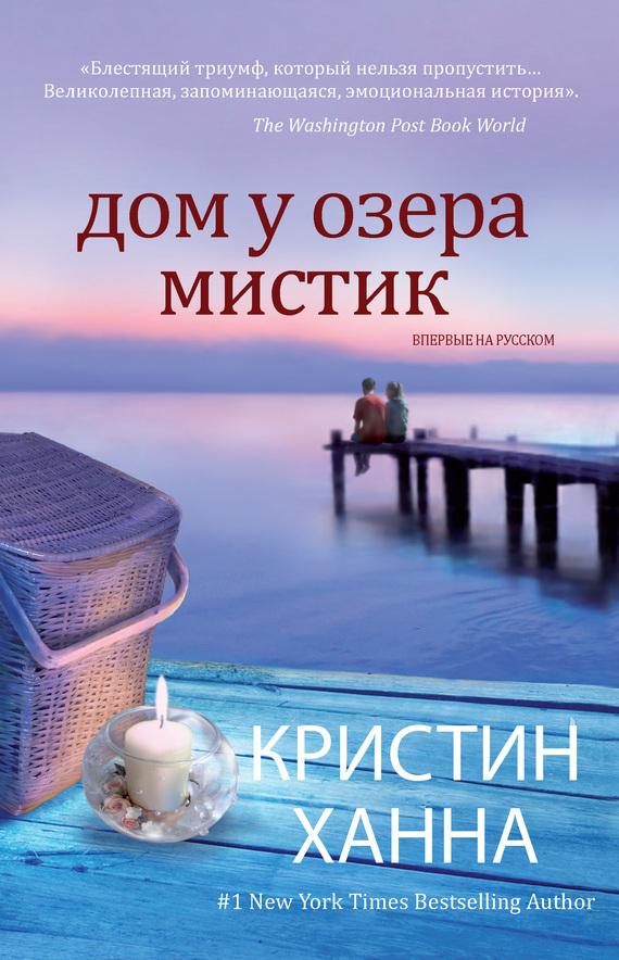 Кристин Ханна «Дом у озера Мистик»