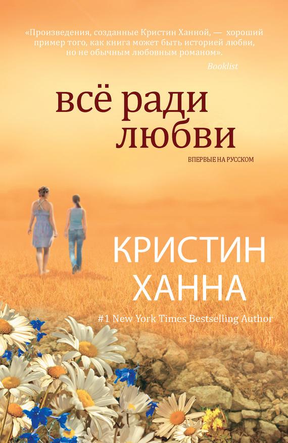 Кристин Ханна «Всё ради любви»