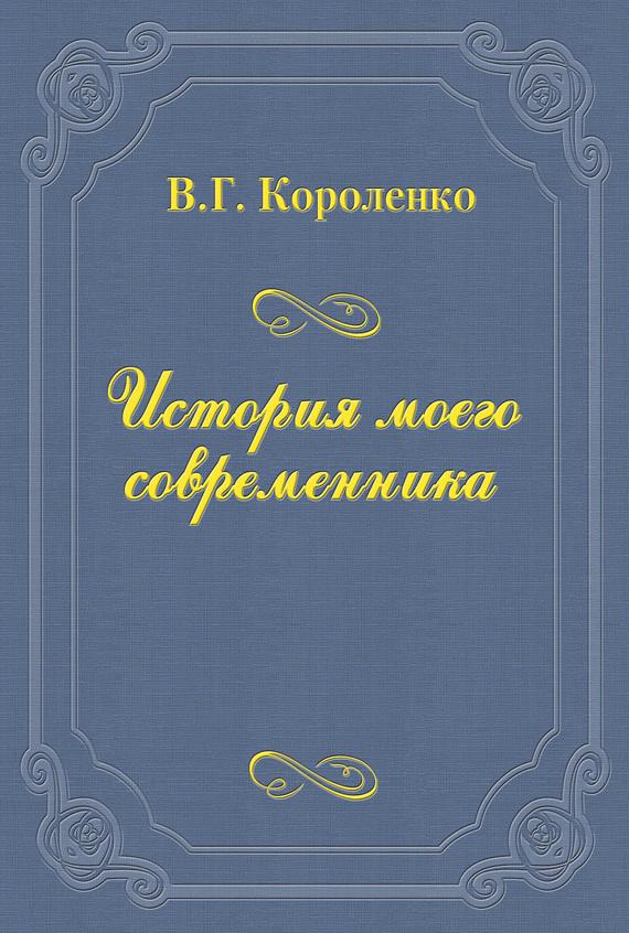 Владимир Короленко «История моего современника»