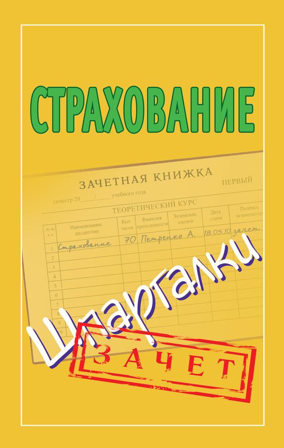 Обложка книги. Автор - Татьяна Альбова