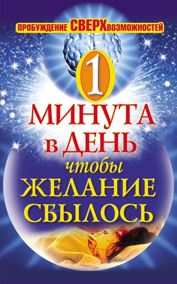Илья Дубилин «Одна минута в день,чтобы желание сбылось. Пробуждение сверхвозможностей»