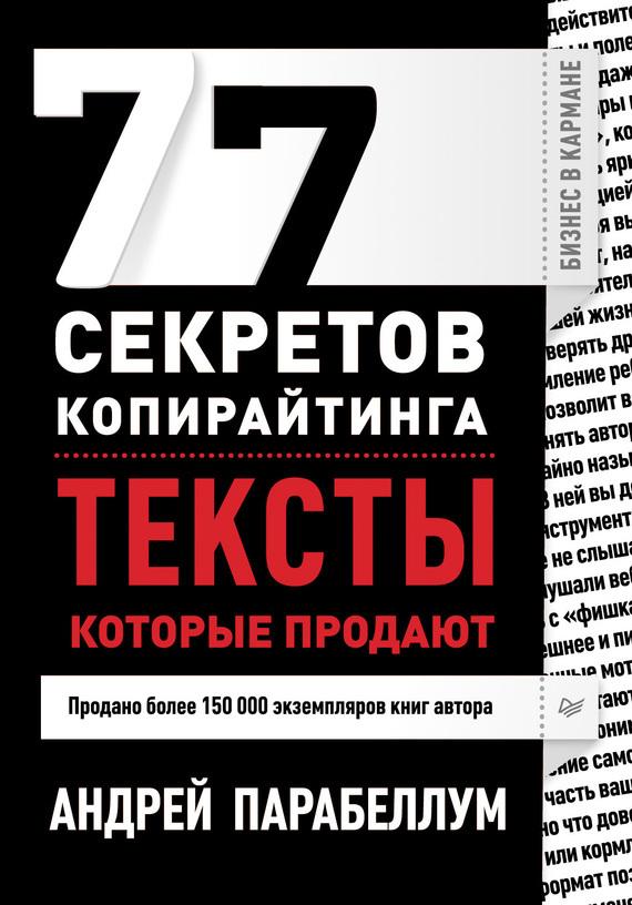 Книга 77 секретов копирайтинга. Тексты, которые продают