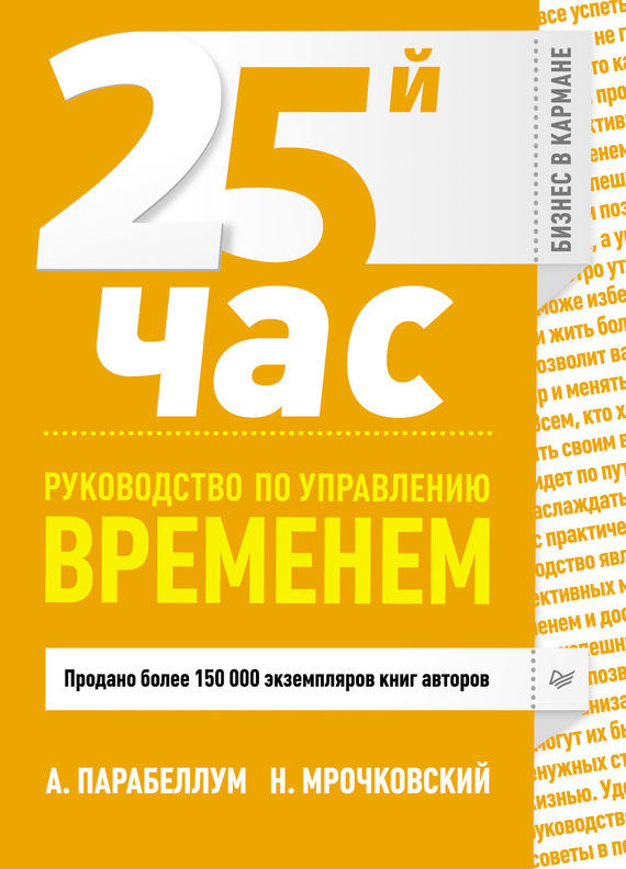 Книга 25-й час. Руководство по управлению временем