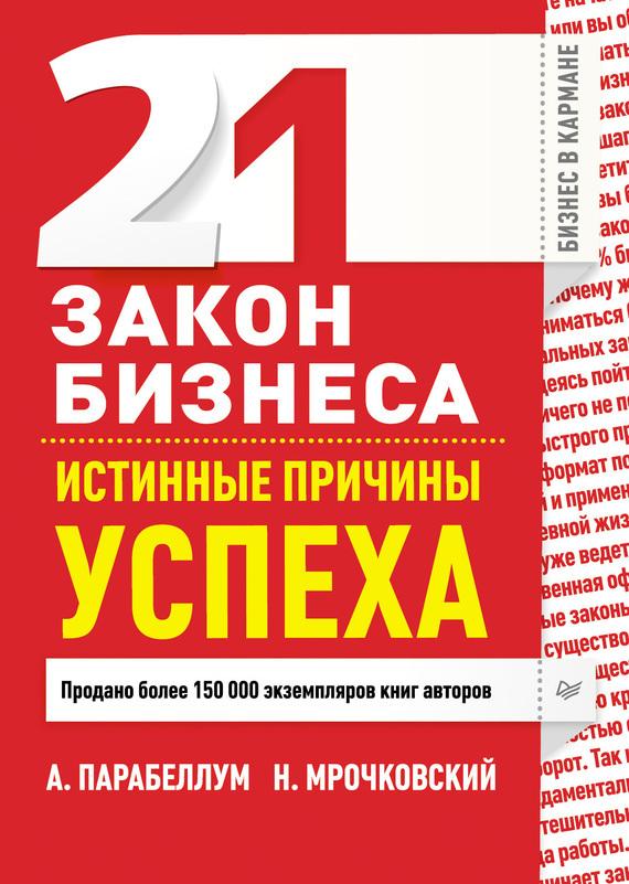 Андрей Парабеллум, Николай Мрочковский «21 закон бизнеса. Истинные причины успеха»