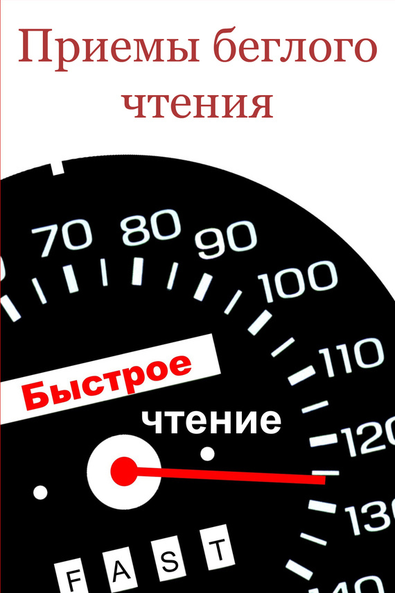 Илья Мельников «Приемы беглого чтения»