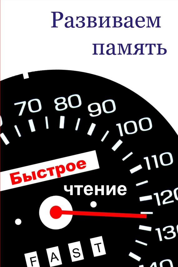 Илья Мельников «Развиваем память»