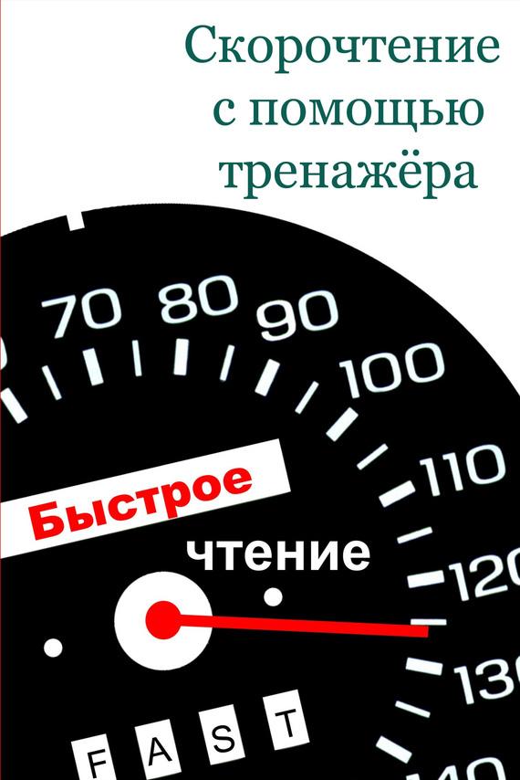 Илья Мельников «Скорочтение с помощью тренажёра»