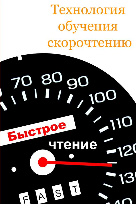Илья Мельников «Технология обучения скорочтению»