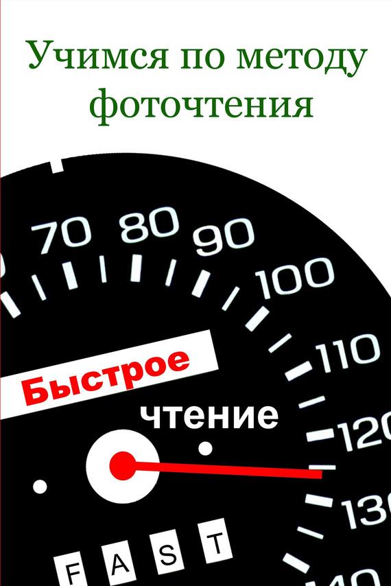 Илья Мельников «Учимся по методу фоточтения»