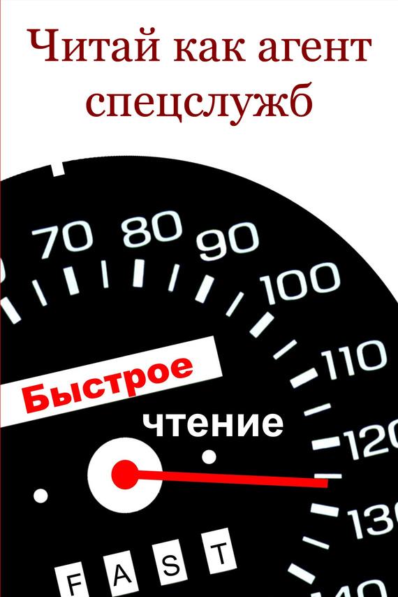 Илья Мельников «Читай как aгент cпецслужб»