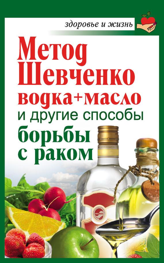 Анастасия Савина «Метод Шевченко (водка + масло) и другие способы борьбы с раком»
