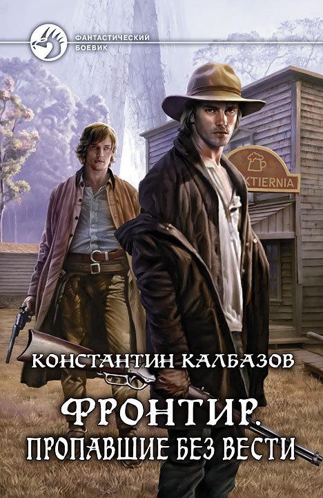 Константин Калбазов «Фронтир. Пропавшие без вести»