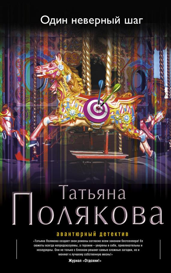 Татьяна Полякова «Один неверный шаг»
