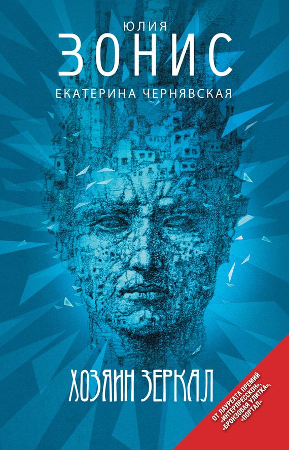 Екатерина Чернявская, Юлия Зонис «Хозяин зеркал»