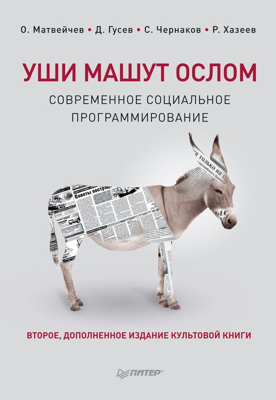 Обложка книги. Автор - Дмитрий Гусев