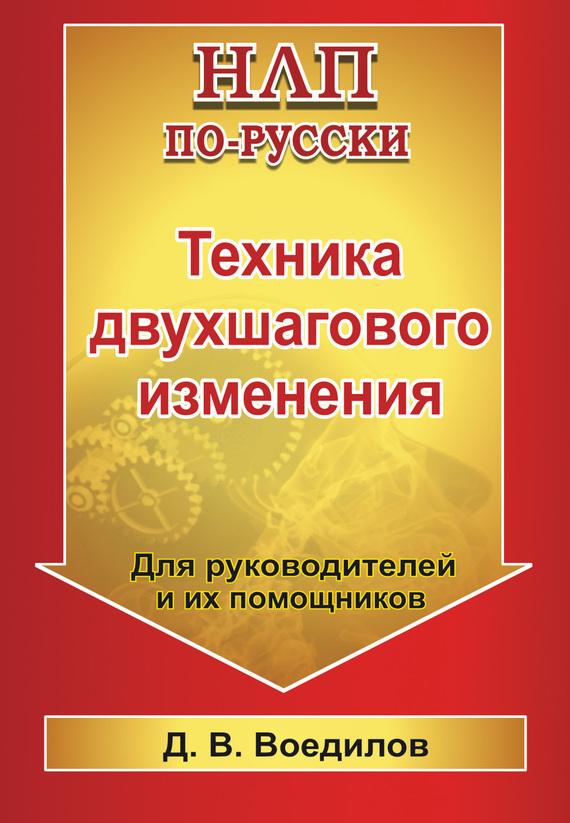 Обложка книги Техника двухшагового изменения
