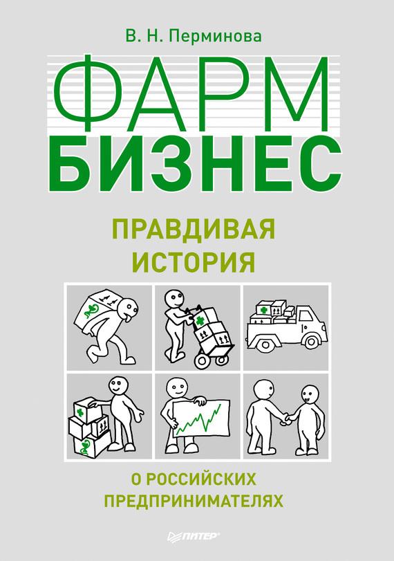 Вера Перминова «Фармбизнес. Правдивая история о российских предпринимателях»