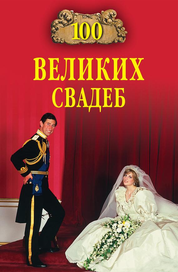 Марьяна Скуратовская, Елена Прокофьева «100 великих свадеб»