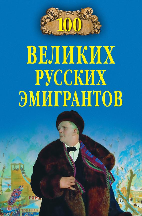 Екатерина Честнова, Вячеслав Бондаренко «100 великих русских эмигрантов»