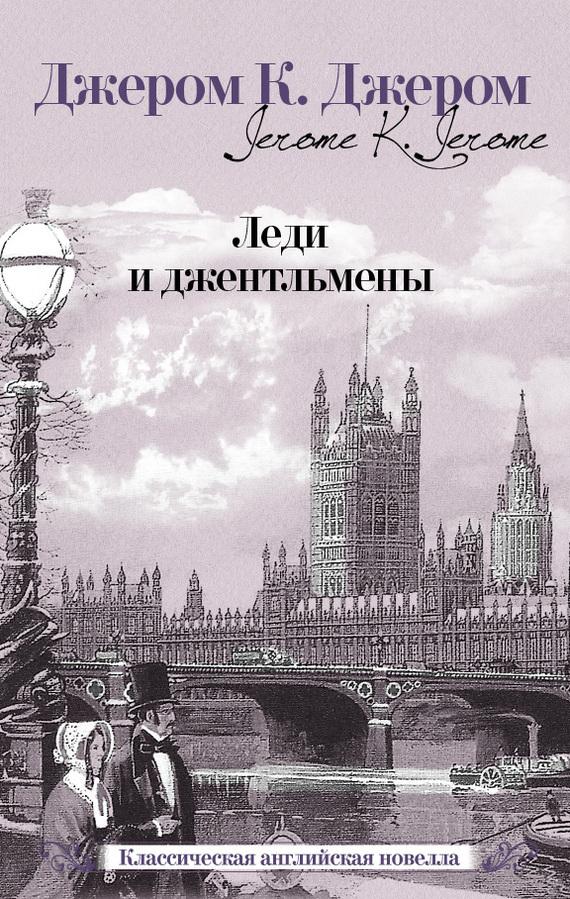 Джером Джером «Леди и джентльмены (сборник)»