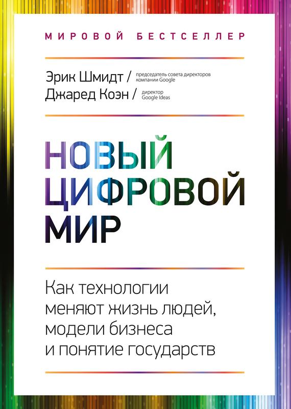 книгу Новый цифровой мир скачать EPUB, FB2, PDF