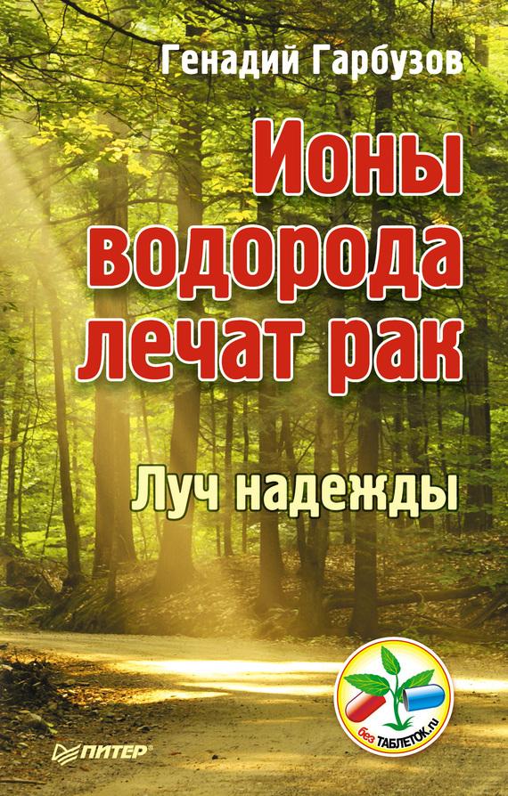Геннадий Гарбузов «Ионы водорода лечат рак»