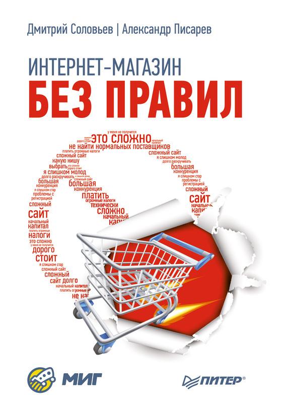 книгу Интернет-магазин без правил скачать EPUB, FB2, PDF