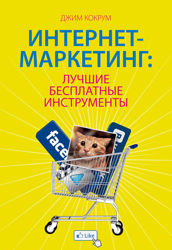 книгу Интернет-маркетинг: лучшие бесплатные инструменты скачать EPUB, FB2, PDF