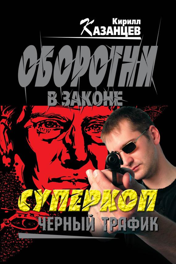 Кирилл Казанцев «Черный трафик»