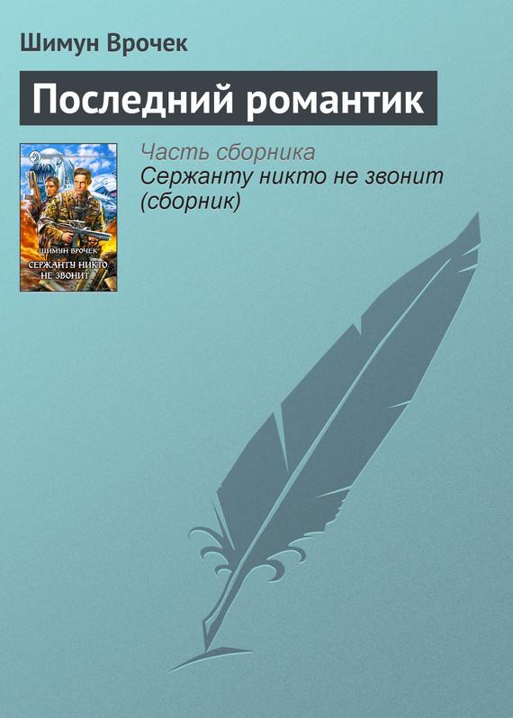 Шимун Врочек «Последний романтик»