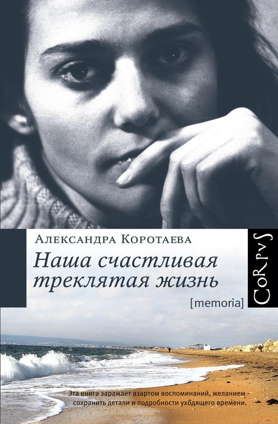 Наша счастливая треклятая жизнь - Александра Коротаева читать онлайн или скачать бесплатно fb2 epub txt rtf