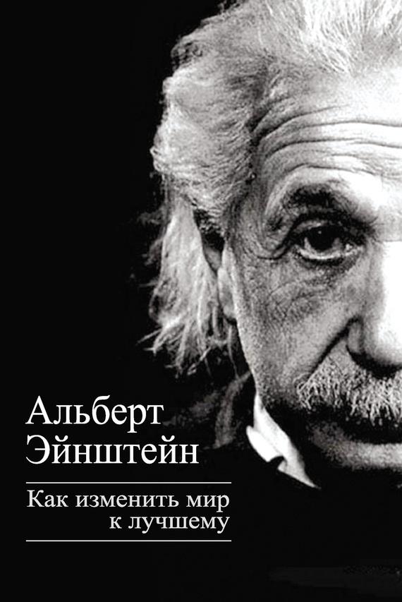Альберт Эйнштейн «Как изменить мир к лучшему»