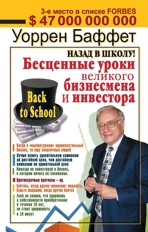 Обложка книги. Автор - Уоррен Баффет