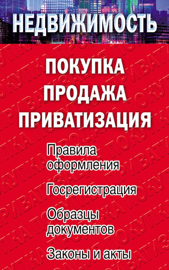 Елена Филиппова «Недвижимость: покупка, продажа, приватизация»