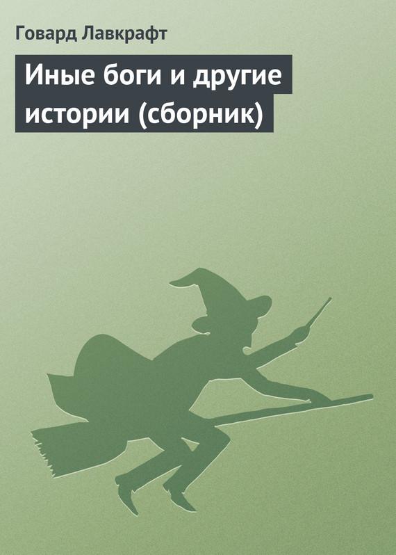 Говард Лавкрафт «Иные боги и другие истории (сборник)»
