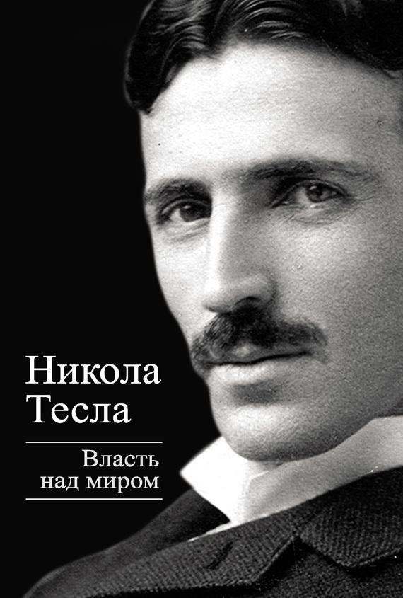 Никола Тесла «Власть над миром»