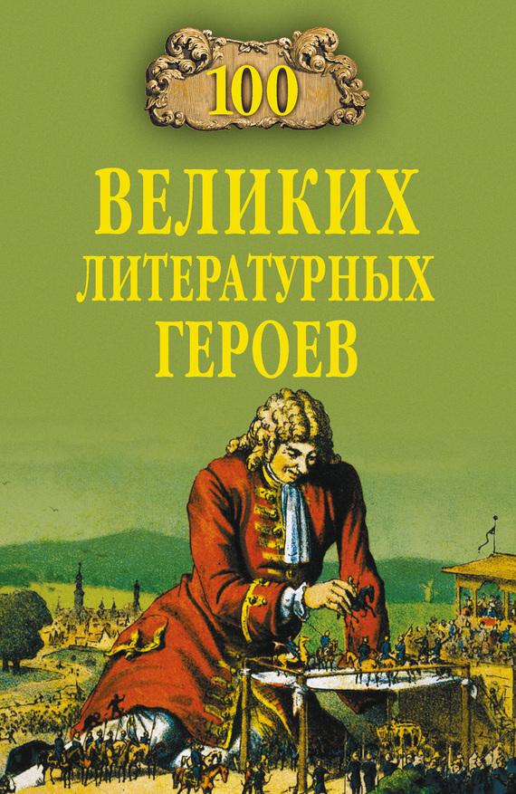 Виктор Еремин «100 великих литературных героев»